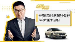 老任问答 | 15万能买啥高品质中型车?48V算黑科技吗