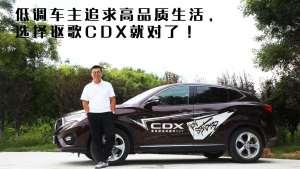 低调车主追求高品质生活,选择讴歌CDX就对了!