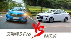 艾瑞泽5 Pro和雪佛兰科沃兹对比您会选择谁?