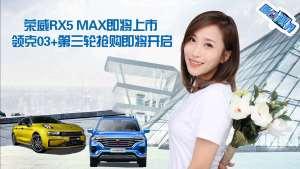 荣威RX5 MAX即将上市 领克03+第三轮抢购即将开启