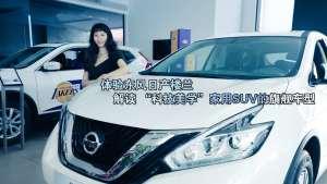 """体验东风日产楼兰——解读 """"科技美学""""家用SUV的旗舰车型"""