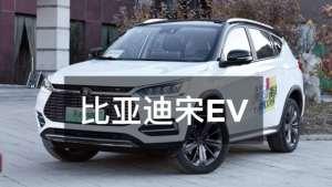 电动GO | 比亚迪宋EV高颜值高配置,新能源车型值