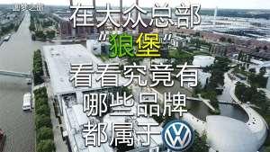 《圆梦之旅》穿越德国第二集 探访沃尔夫斯堡大众汽车公园(上)