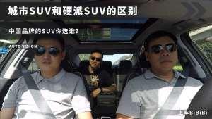 聊城市SUV和硬派SUV的区别,中国品牌的SUV你选谁?
