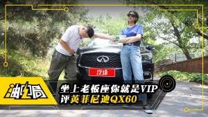 坐上老板座你就是VIP,评英菲尼迪QX60