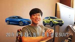 20万预算买车怎么选?轿车还是SUV?选它才是王道