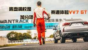底盘调校是加分项 赛道体验VV7 GT