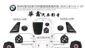 宝马5系汽车音响改装案例|宝马专车专用音响改装|丹麦b2音响改装