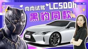有车有肉:超概念的黑豹同款座驾!肉肉试驾LC500h