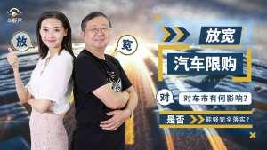 放宽汽车限购,下半年中国车市走向如何