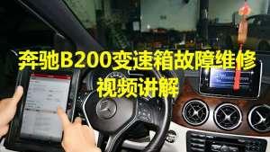 奔驰B200无法行驶,仪表盘显示溜车风险请挂入R档,变速箱故障