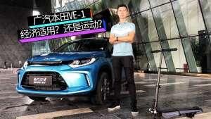17万续航401km,广本的第一台纯电SUV值得买吗?