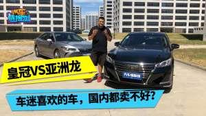 亚洲龙凭什么能取代皇冠的旗舰地位,成为丰田高端车代表?