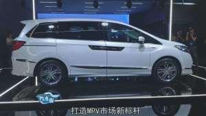 大家说车:东风本田艾力绅锐.混动29.48万起 打造MPV新标杆