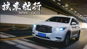 能让男人变成好男人的7座进口SUV,试驾英菲尼迪 QX60