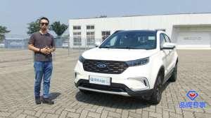 体验首款合资纯电动SUV的诚意 试福特领界EV