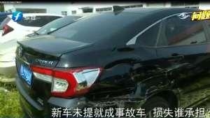 广汽本田新车未交付就成了事故车,损失谁承担?