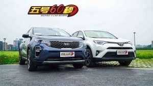【五号60秒】 同价位2.0L紧凑级SUV 看重运动or更爱均衡?