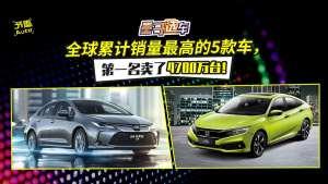 全球累计销量最高的5款车,第一名卖了4700万台!
