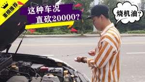 7万买二手斯巴鲁!帮重庆粉丝检测二手车,为何车主当场发飙?