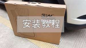3W本田TPE脚垫安装教程