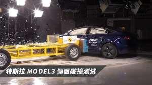 特斯拉model3侧面碰撞测试出炉!