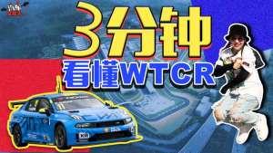 WTCR观赛教程:3分钟看懂房车世界杯!