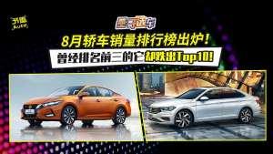 8月轿车销量排行榜出炉!曾经排名前三的它却跌出Top10!