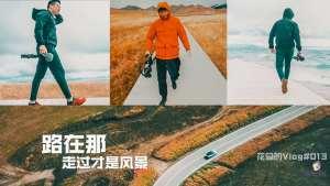 2天,2人,1000公里 别克昂科拉新疆游记丨花总的Vlog