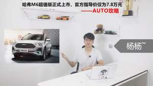 #易车十月国潮节#哈弗M6超值版上市,仅售7.8万元