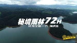 全新一代瑞虎8探秘热带雨林