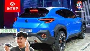 探馆Vlog丨斯巴鲁的未来就看这款车了!