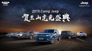 CampJeep2019 一场只属于Jeeper的年度盛会