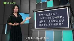 《车友问答》:为什么上海的帕萨特、迈锐宝便宜那么多?