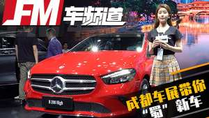 """【成都车展带你""""蜀""""新车】照顾好你的小心情,奔驰B200上市"""