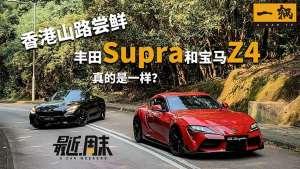 最近周末 丰田Supra和宝马Z4有多像?So这次我在香港验车