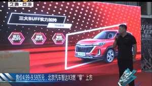 """售价4.99-9.59万元,北京汽车智达X3燃""""擎""""上市!"""