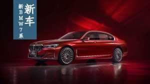 融东方大美于悦,新BMW 7系华彩辉耀典藏版成都惊鸿首秀