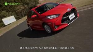 《秒懂车》:丰田GR Yaris