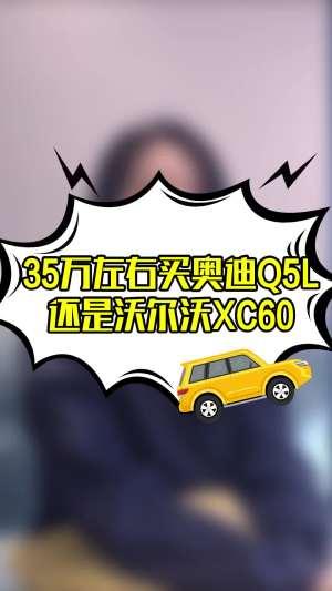35万左右买奥迪Q5L还是沃尔沃XC60
