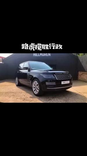 霸气外漏的老虎,路虎揽胜行政!~
