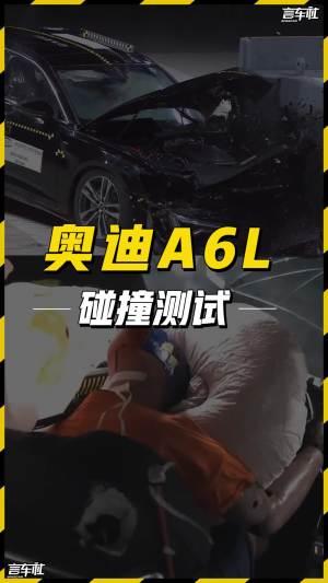 奥迪A6L碰撞测试成绩稳如山