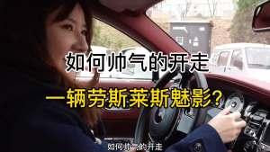Kat开上了全北京唯一一辆的劳斯莱斯