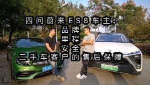 四问蔚来ES8车主:品牌、里程、安全、二手车车主区别对待