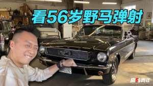 感受美式经典,北美试驾60年代的福特Mustang