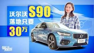 实拍车:2.0T动力 车长5米 落地30万买沃尔沃S90值不值?