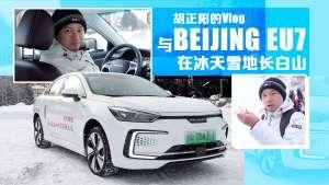 胡正阳Vlog:与BEIJING EU7在冰天雪地长白山