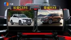 长安CS95和荣威RX8谁值得购买?
