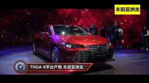 TNGA-K平台产物 丰田亚洲龙买2.0L还是2.5L?