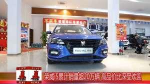 售价6.89万元起 荣威i5累计销量超20万辆